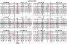2016年日历(含农历)免费模板