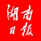 湖南日报app