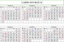 2016年日历(含农历)A4打印格式模板