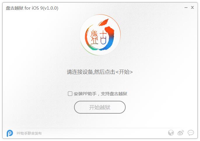 盘古iOS9越狱工具 v1.3.1 官方最新版