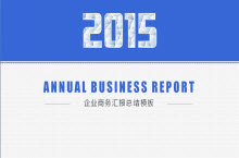 2015企业商务汇报总结PPT模板