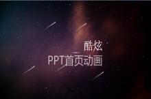 2015iOS风格炫酷动画PPT模板
