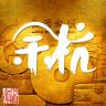 掌上余杭-本地生活资讯v2.8.1 安卓版