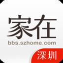 家在深圳手机客户端4.7.0官方安卓版