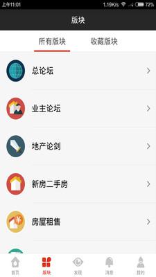 家在深圳手机客户端 4.7.0官方安卓版
