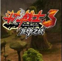 斗龙战士3龙印之战v1.0安卓版
