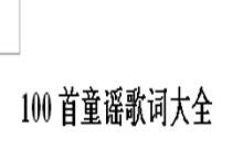 100首童谣歌词大全合集