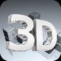 3D世界(益智游戏)