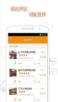 加油帮(省钱加油)app 1.1.1安卓版