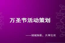 万圣节活动策划紫色PPT模板