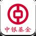 中银基金手机客户端2.4.0 官方安卓版