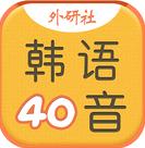 韩语40音学习app