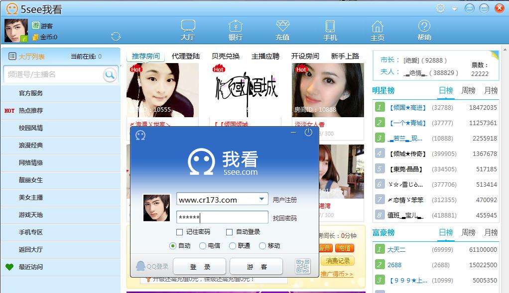【5see聊天室】5see多人视频聊天 v2.3.0.8 官方最新版