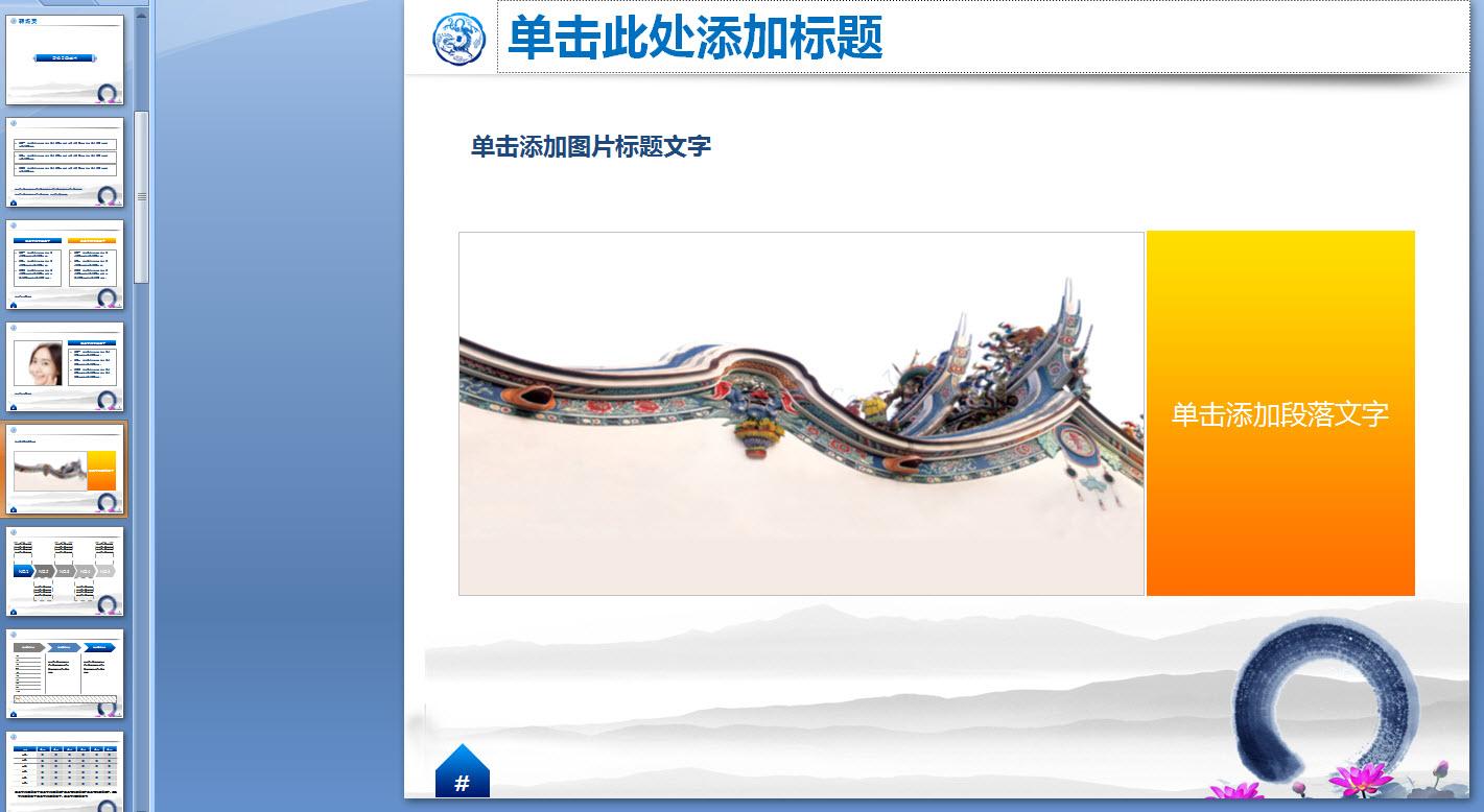 中国元素中国风精美PPT模板下载