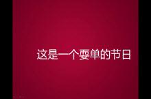 2015光棍节宣言动态PPT模板