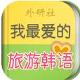 我最爱的旅游韩语(韩语学习工具)app