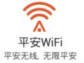 优联WiFi(原平安wifi)