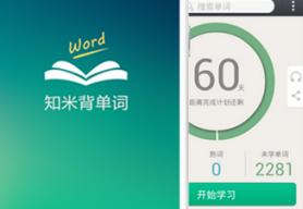知米英语app