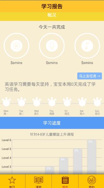 多纳学英语 6.4.3官方安卓版
