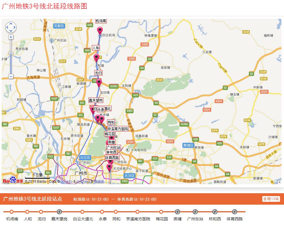 广州3号线地铁线路图 高清版