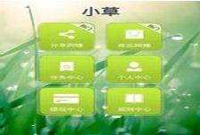 小草网赚v1.0安卓最新版
