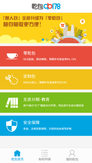 乾包(手机贷款软件) 2.8.8安卓版