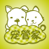 宠管家(宠物生活服务平台)