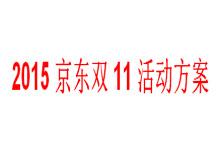2015京东双十一活动策划方案范文模板