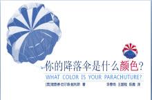 《你的降落伞是什么颜色》读书笔记PPT