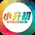 广州小升初app3.2 官方安卓版