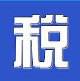 北京市国家税务局通用机打发票开票软件