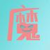 魔性表情app(手机qq微信恶搞斗图表情)v1.1 安卓版