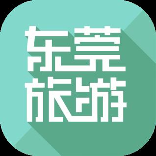 东莞旅游(东莞本地旅游)apkv4.0安卓版