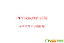 PPT模板制作教程详解