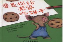 《要是你给老鼠吃饼干》绘本卡通PPT模板