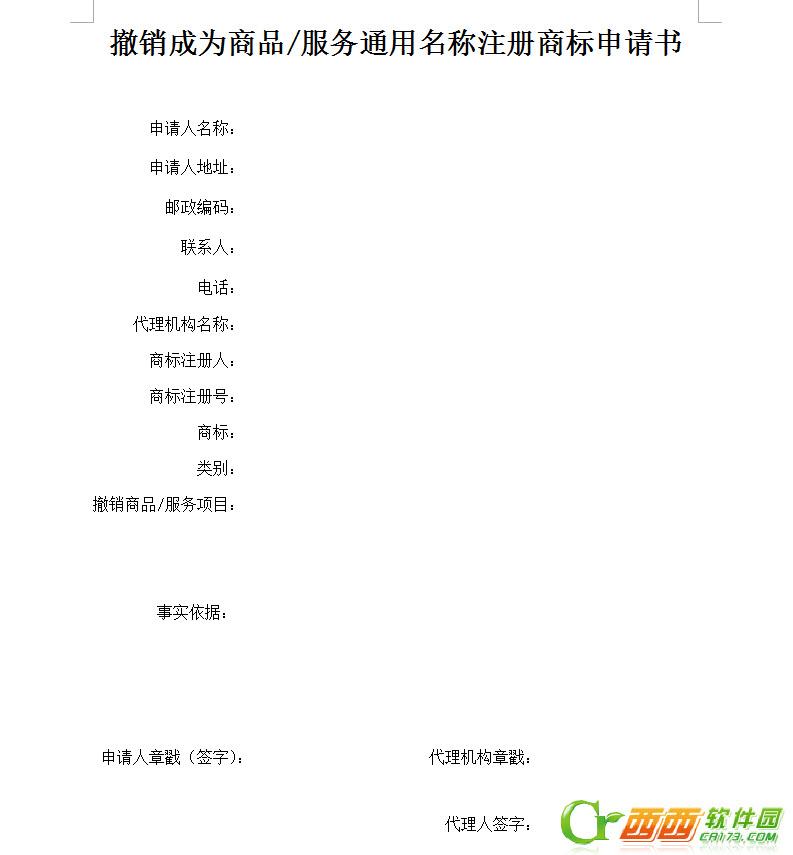 《撤销成为商品服务通用名称注册商标申请书》模板