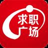 求职广场app1.5140509 官方安卓版