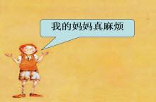 《我的妈妈真麻烦》绘本卡通PPT模板