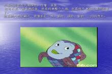 《彩虹鱼》绘本卡通PPT模板