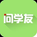 问学友(问答交友平台)V1.0.3 官方安卓版