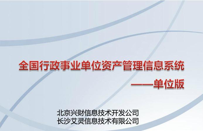 行政事业单位资产管理信息系统 单位版