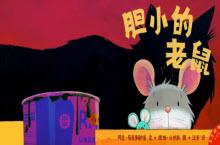 《胆小的老鼠》电子绘本故事PPT模板