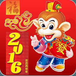 2016猴年春节祝福短信大全
