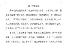 人教版《晏子使楚》原文及翻译