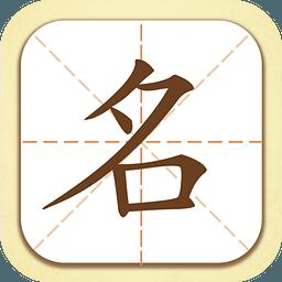 取名大师手机版V1.4.3 官方安卓版