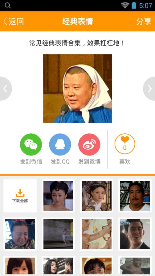 GIF表情包 v1.0 安卓版
