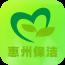 惠州保洁1.0 安卓手机版
