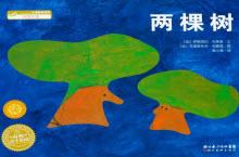 《两棵树》绘本故事卡通PPT模板