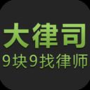 大律司(法律咨询服务)V1.0.2 官方安卓版