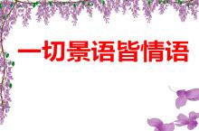 《紫藤萝瀑布》免费学习课件PPT模板
